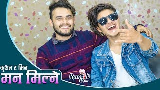 कृशल र मिनराज Nepal Idol पछि पहिलो पटक मिडियामा   'भाउजु रिसाउनु होला' भन्दै कृशलले जिस्काए  