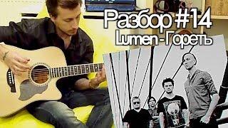 show MONICA Разбор #14 - Lumen - Гореть (Видео урок, как играть)