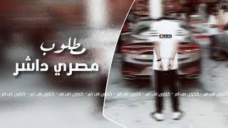 اغاني مصريه داشره - مطلوبه اكثر شي 2019