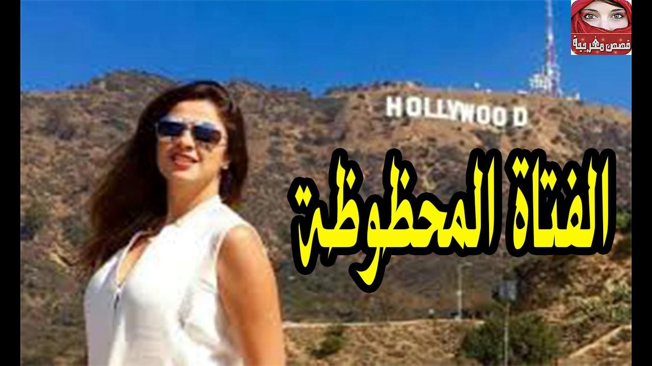 ملفات بوليسية     الفتاة المحظوظة  كاملة   قصص من الواقع المغربي  milafat pouliciya