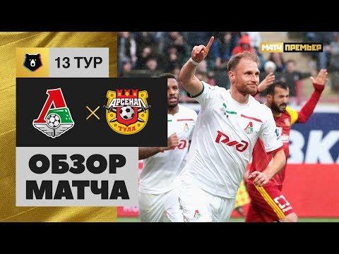 03.11.2018 Локомотив - Арсенал - 3:1. Обзор матча