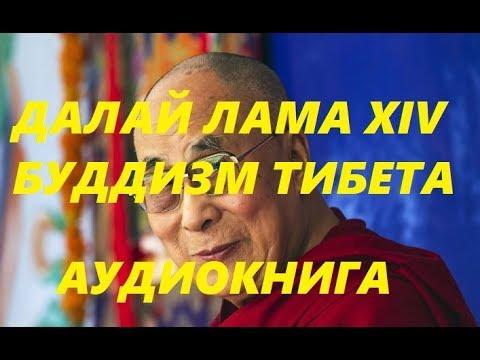 Далай Лама XIV. Буддизм Тибета. Аудиокнига