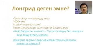 Вебинар на кыргызском языке: «Как создать лонгрид?» - «Лонгрид кантип жасалат?»