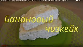 Delicious cheesecake  recipe . Банановый чизкейк. Творожные рецепты.Домашние рецепты.