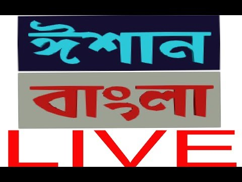 Ishan Bangla Silchar Live Stream