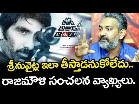 Amar Akbar Anthony Movie Review by SS Rajamouli| Public Talk | Ravi Teja | Ileana |Srinu Vaitla |TTM