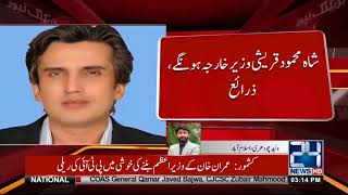 Members Of Imran Khan's Cabinet To Be Announced Soon | 24 News HD