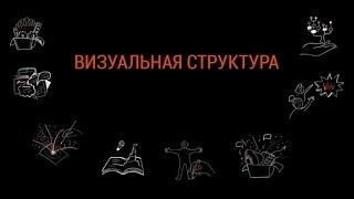 ВЕБИНАР № 2: Визуальная структура. СКРАЙБИНГ-МАРАФОН от Scriberry.ru и Марины Любецкой