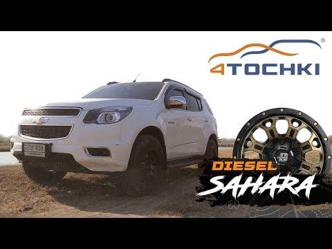 Диски Diesel Sahara для Chevrolet Trail Blazer