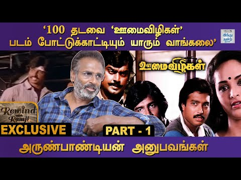 arun-pandian-exclusive-interview-part-1-rewind-with-ramji-hindu-tamil-thisai