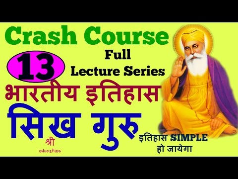 सिख गुरु || Sikh Gurus || Indian history of Sikh gurus for s