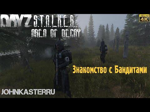 Знакомство с Бандитами S.T.A.L.K.E.R.: Area Of Decay ☢ DayZ S.T.A.L.K.E.R. [4k]