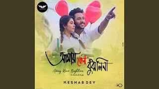 Provided to YouTube by Believe SAS Amai Keno Bujhlina · Keshab Dey Amai Keno Bujhlina ℗ JMR Music Studio Released on: 2020-01-28 Author: Avi Roy ...