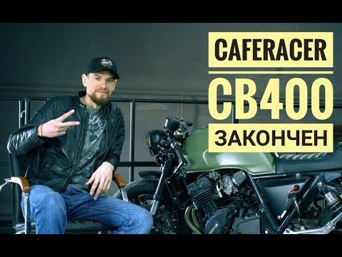 Мотоцикл своими руками/Cafe Racer CB400