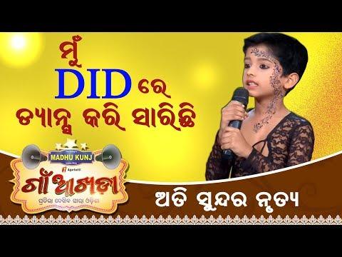 Gaon Akhada   Tu Dhire Dhire Chalre Samaya  Shreyansh Kumar Padhi Dance   Tarang TV