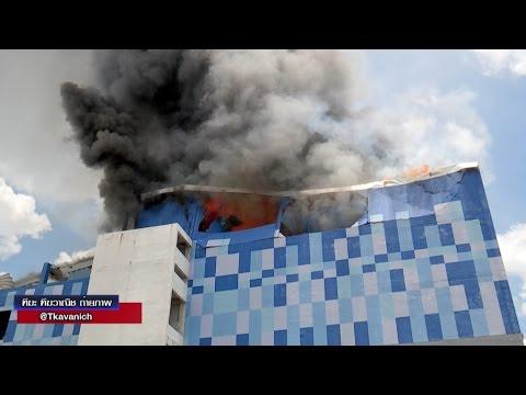 ไฟไหม้เมเจอร์ปิ่นเกล้า บางส่วนของตึกทรุดลง 28 ก.ค. 59