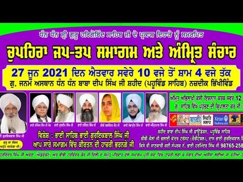 Exclusive-Live-Now-Jap-Tap-Samagam-G-Pahuwind-Sahib-Punjab-27-June-2021
