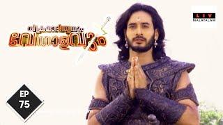 Sinhasan Battisi - വിക്രമാദിത്യനും വേതാളവും - Ep 75