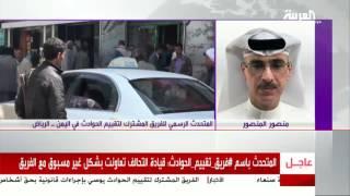 نتائج فريق التحقيق حول تفجير صنعاء
