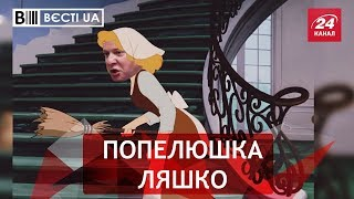 Радикальний Апполон, Вєсті UA Жир, 17 листопада 2018