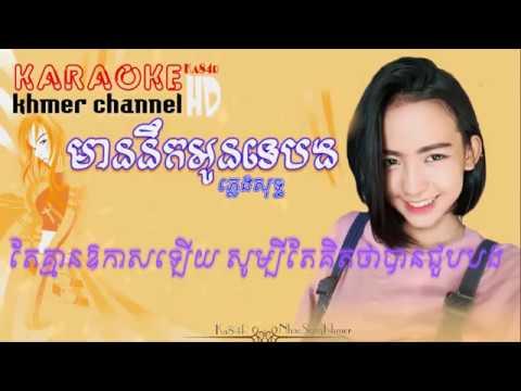 មាននឺកអូនទេបង ភ្លេងសុទ្ធ - Mean Nek Oun Te Bong Karaoke I Karaoke Khmer I Ka84R