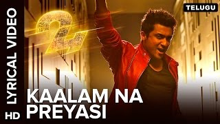 Kaalam Na Preyasi | Lyrical Video Song | 24 Telugu Movie | A.R Rahman | Benny Dayal | Suriya(Watch the Lyrical video of single song 'Kaalam Na Preyasi' from the Telugu movie