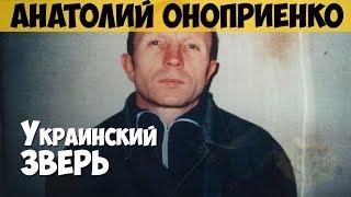 Анатолий Оноприенко. Серийный убийца, маньяк. Терминатор. Украинский зверь. Гражданин О