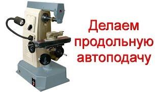 Автоподача НГФ 110 Ш4 Механика