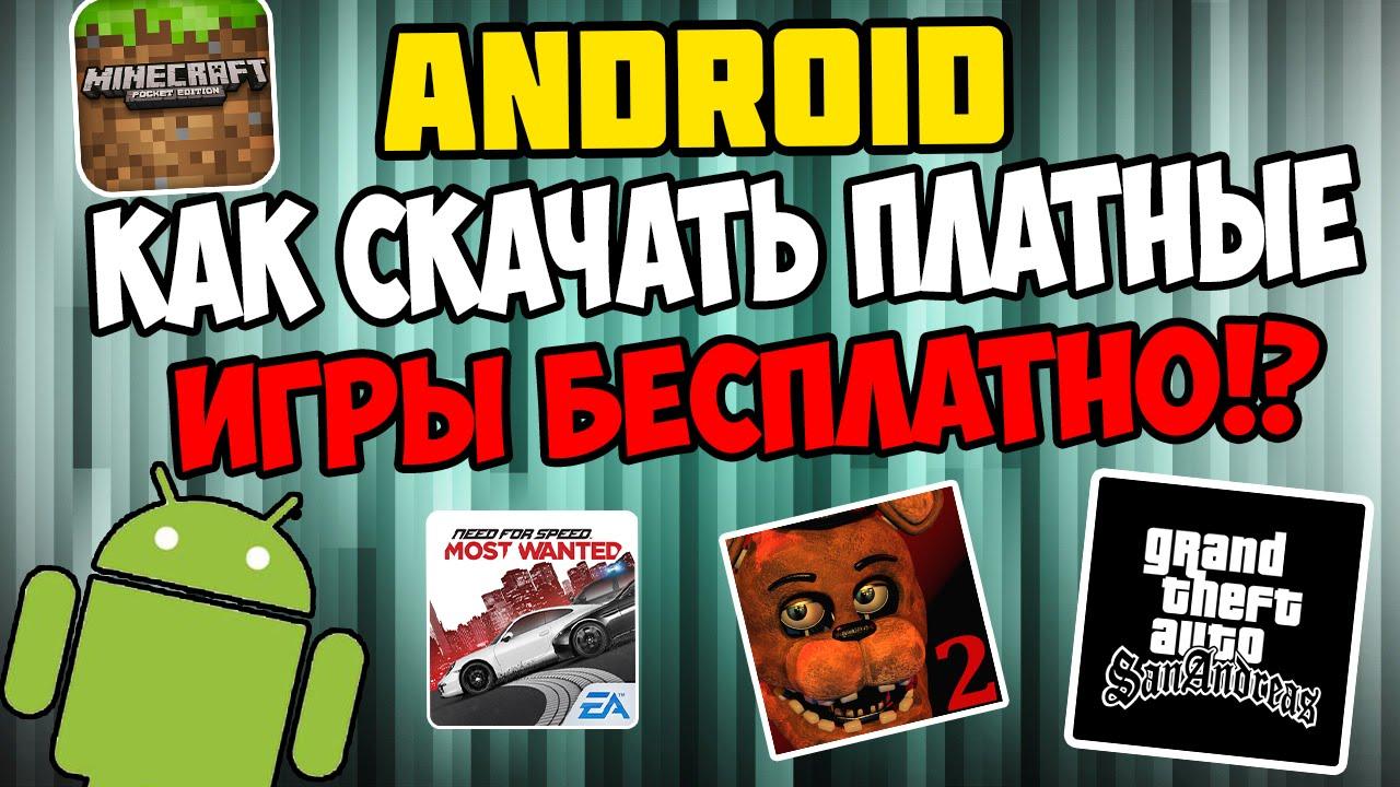 платные игры на андроид на деньги