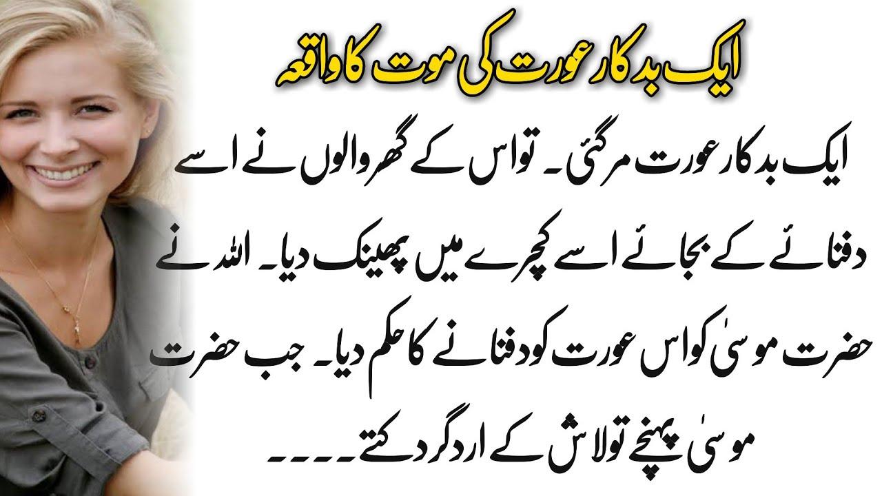Download Badkar Aurat ki moat ka kissa | Hazrat Mussa |#IslamicStory.