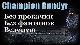 видео Как убить Чемпиона Гундира в Dark Souls 3?