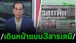 เดินหน้าแบน 3 สารเคมี : ขีดเส้นใต้เมืองไทย | 18-11-62 | ข่าวเที่ยงไทยรัฐ