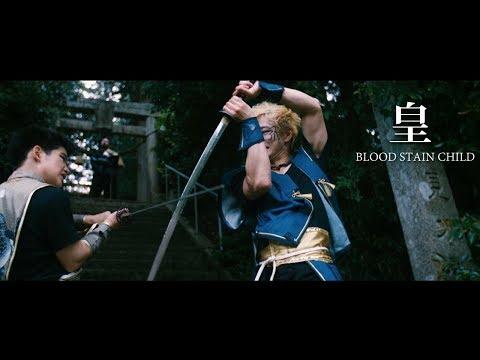 BLOOD STAIN CHILD【皇~sumeragi~】MV