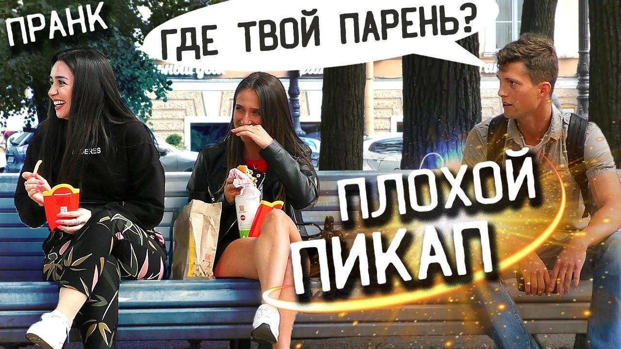 Худший Пикап в Мире / Клеит Красоток под Музыку Пранк | Boris Pranks