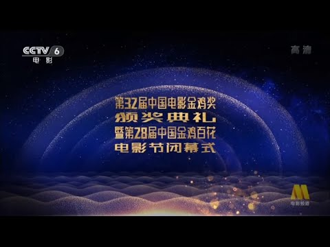 【第28届中国金鸡百花电影节闭幕式暨第32届金鸡奖典礼 】【欢迎订阅 CCTV6 中国电影频道 CHINA MOVIE OFFICIAL CHANNEL】