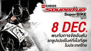 Souped Up Super Bike Thailand Records 2017  8-DEC-2017