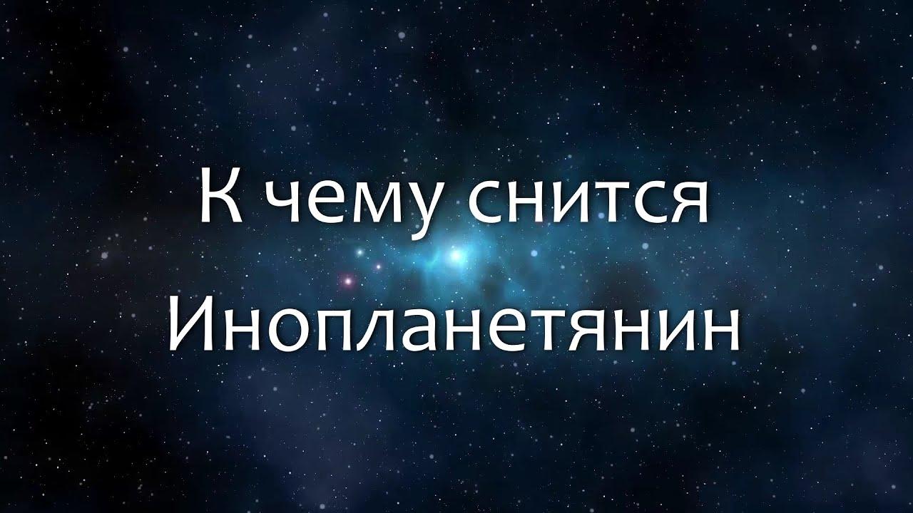 К чему снится Инопланетянин (Сонник, Толкование снов)
