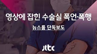 [단독 영상] 환자 안전까지 우려…영상에 잡힌 수술실 폭언·폭행