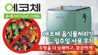 에코체음식물처리기] 음식물쓰레기 걱정 끝! 냄새걱정, …