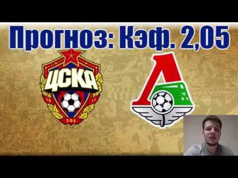 ЦСКА-Локомотив. Прогноз: Кэф. 2,05
