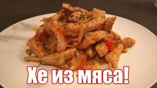 Как пожарить мясо на сковороде? Хе из свинины по корейски! Простой и быстрый рецепт!