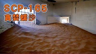 【SCP基金會】SCP-165 -貪婪蠕沙