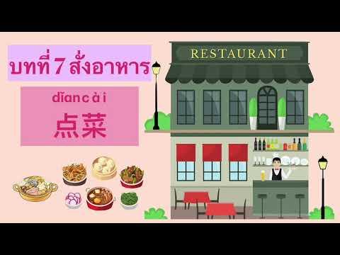 บทที่ 7 สั่งอาหาร   เตรียมตัวเที่ยวจีน   บทสนทนาภาษาจีน