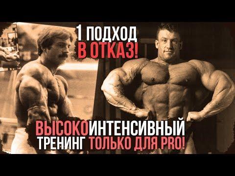 Высокоинтенсивный тренинг (Майк Ментцер и Дориан Ятс) Тренировки