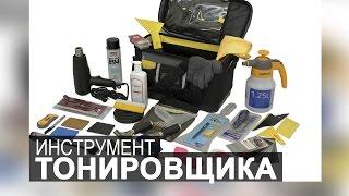видео Инструменты и оборудование для тонировки стекол авто