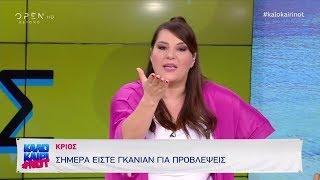 Αστρολογία: Τα ζώδια από την Κατερίνα Ζαρίφη 18/7/2019 - Καλοκαίρι not | OPEN TV