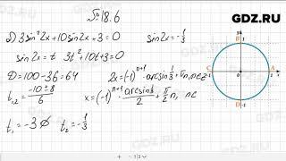 № 18.6- Алгебра 10-11 класс Мордкович