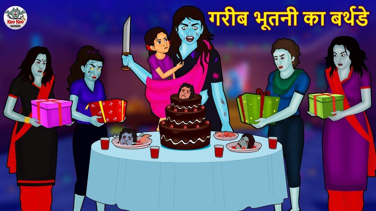 गरीब मजबूर माँ का भूत | Stories in Hindi | Hindi Horror Stories | Hindi Kahaniya | Hindi Story