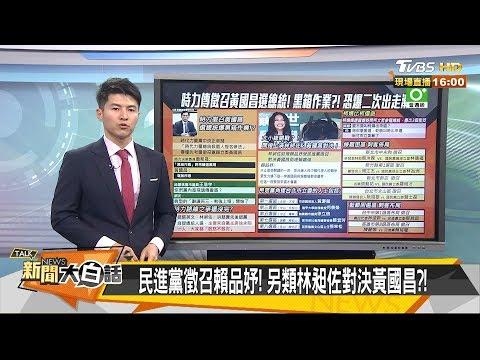 民進黨徵召賴品妤 另類林昶佐對決黃國昌 新聞大白話 20190919
