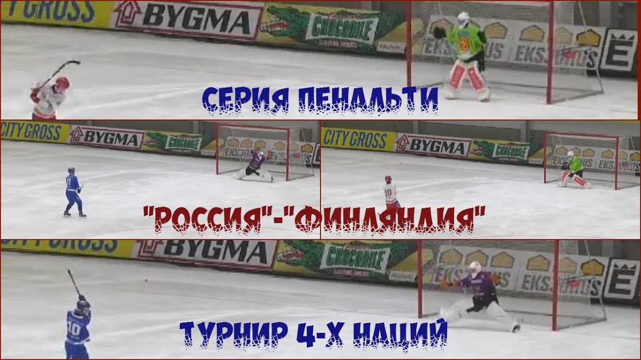 тем, россия финляндия 6 4 это вместе делает